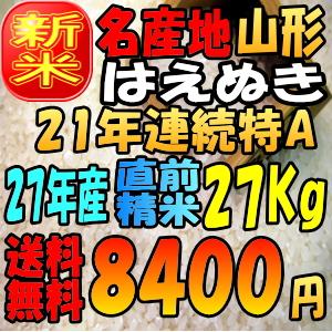 はえぬき白米27kg